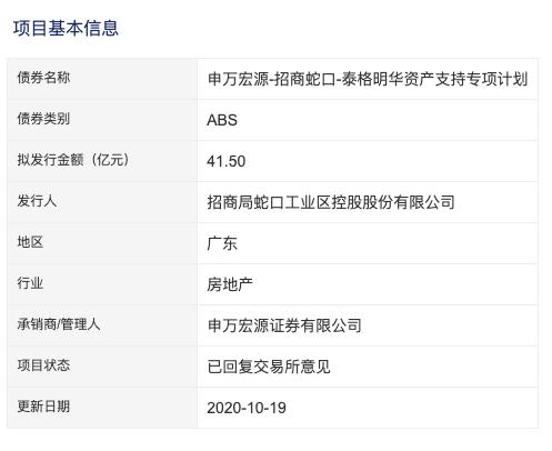 """深交所:招商蛇口41.5亿元ABS状态更新为"""""""