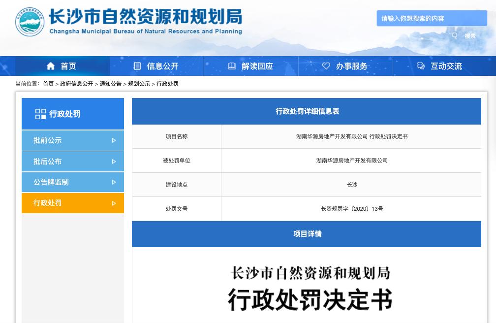 保利堂悦开发企业湖南华源房地产涉违法建设被罚 其为保利发展全资子公司