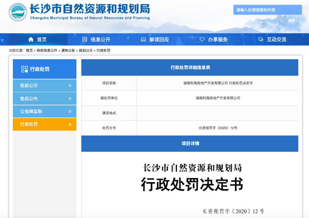 湖南利海房地产涉违法建设被罚98.67万元 其系