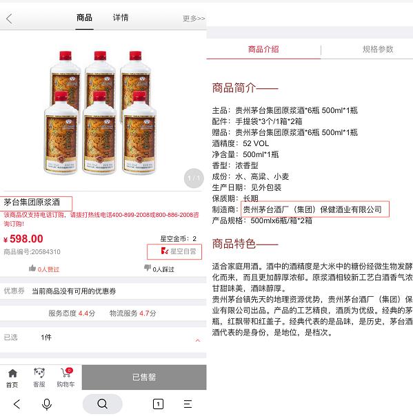 贵州茅台状告四川电视台子公司虚假宣传 获赔15万