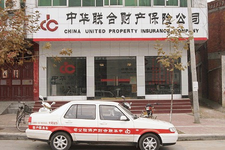 编制虚假农业保险财务资料 中华联合财险被罚10万元