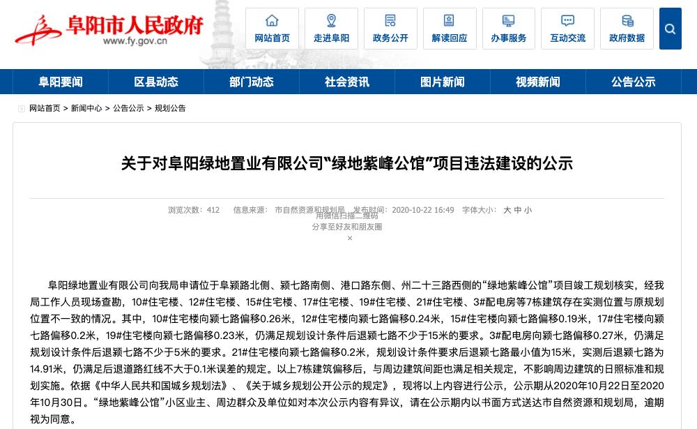 阜阳绿地紫峰公馆项目涉违法建设 开发企业
