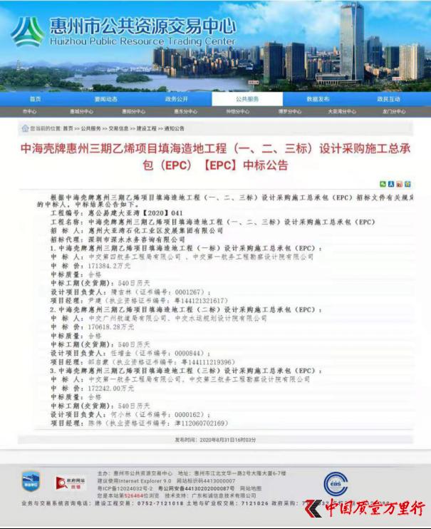 中交第四航务工程局被曝在停业整顿期间违规