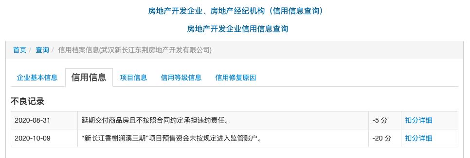 新长江香榭澜溪三期涉销售违规开发企业被扣