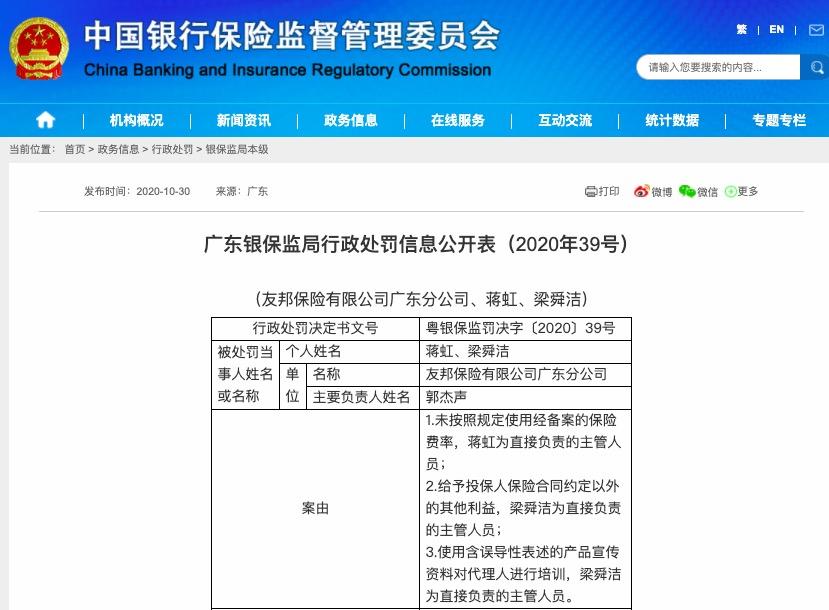 给予投保人合同约定外的利益 友邦保险广东分公司被