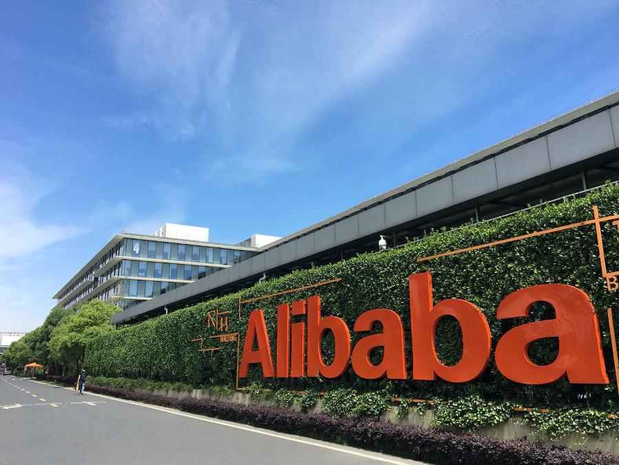 阿里巴巴公布本财年第二季度业绩:核心商业、云计算多引擎驱动,收获扎实增长