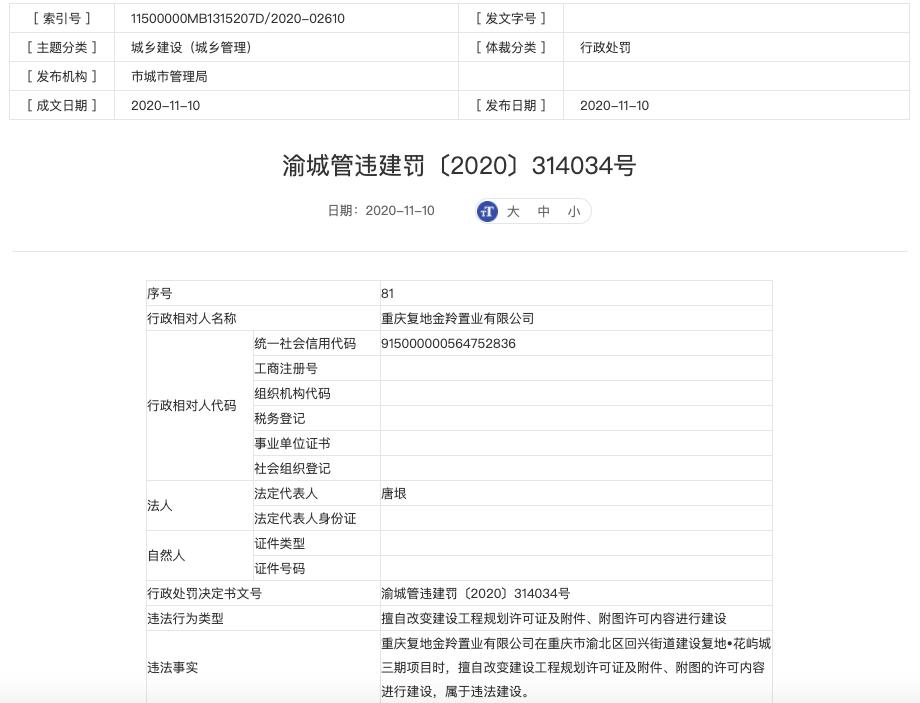 重庆复地金羚置业的复地花屿城三期项目涉违