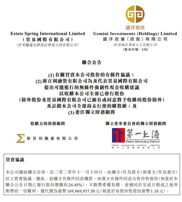 拟重组盛洋投资股权!远洋集团以1.7亿港元引入专业投资人