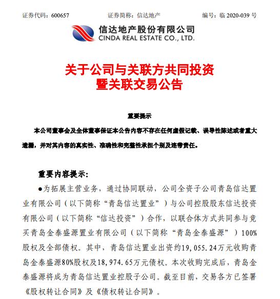 信达地产及信达投资以6.33亿收购青岛杨家林社区旧改项目公司
