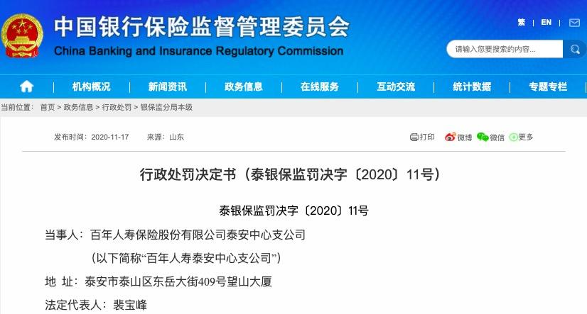 因编制虚假材料等 百年人寿泰安中心支公司被罚25万