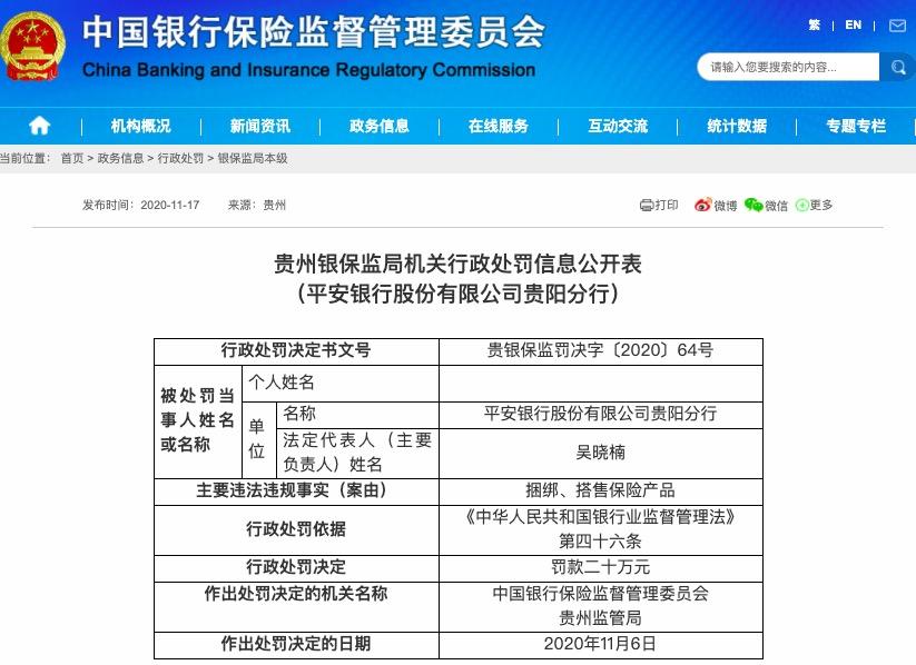平安银行贵阳分行捆绑、搭售保险产品 被罚款20万元