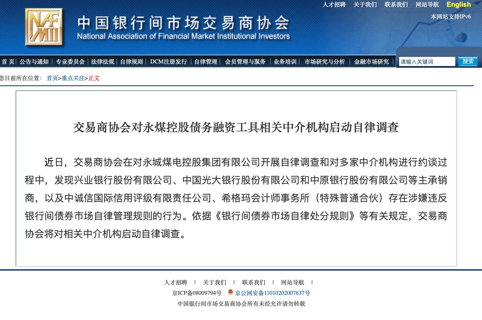 永煤事件再发酵!交易商协会对多家金融机构启动自律调查