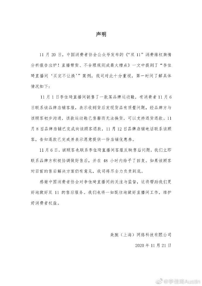 涉嫌带货数据造假被中消协点名,李雪琴回应:受邀参加,不参与数据操作