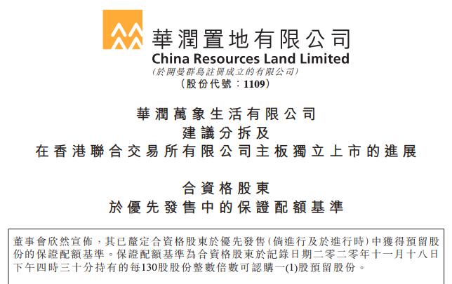 华润万象生活拟IPO发行5.5亿股 定价每股18.60-22.30港元