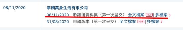 华润万象生活拟IPO发行5.5亿股 定价每股