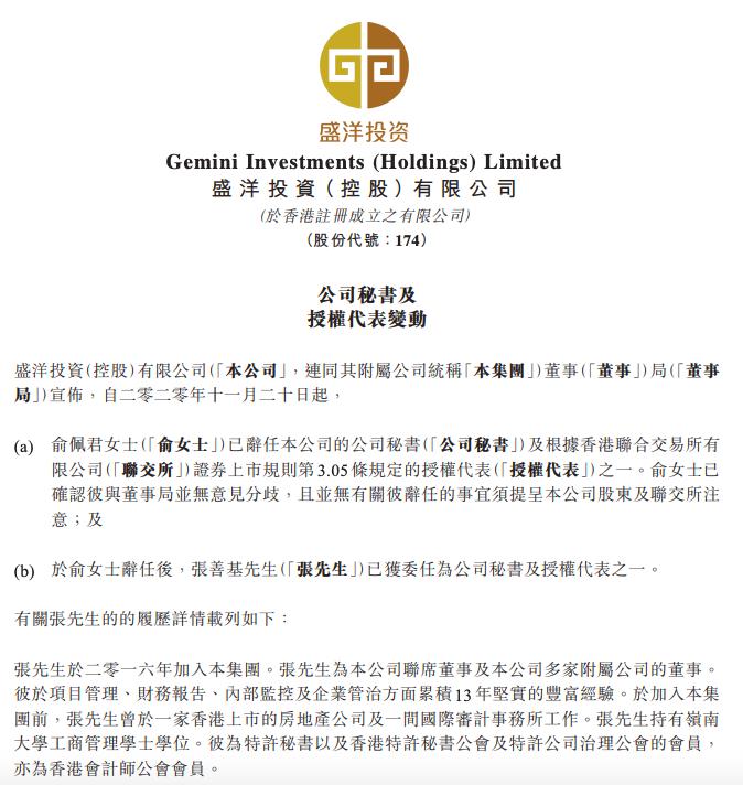 盛洋投资公告称俞佩君辞任公司秘书及授权代表之一张善基接任