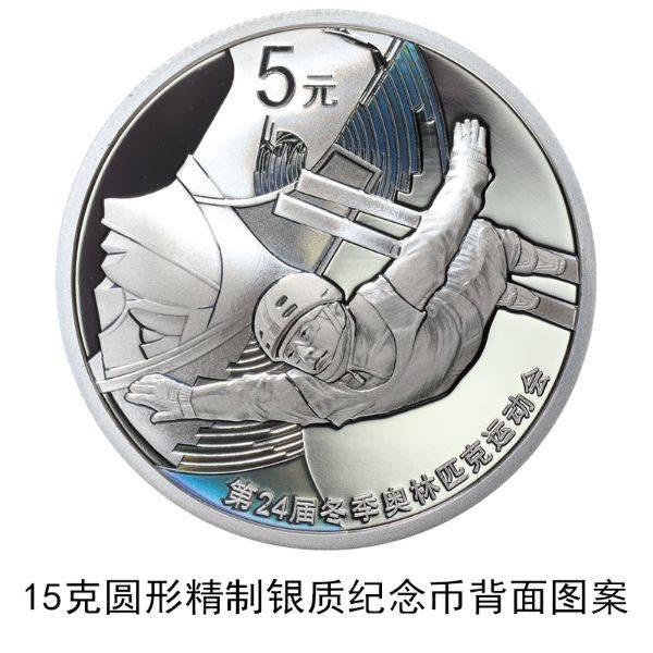 央行12月发行冬奥会纪念币:一套9枚,长这样