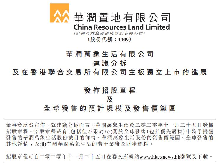华润万象生活今日起招股 一手入场费4505港元 市值或达490亿港元