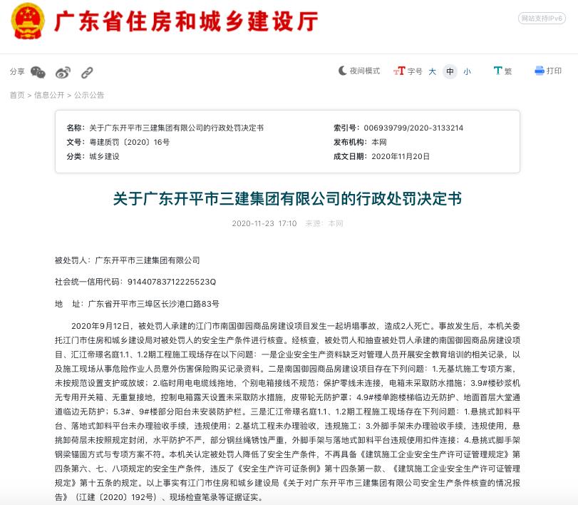 江门南国御园项目坍塌事故2人亡施工方开平