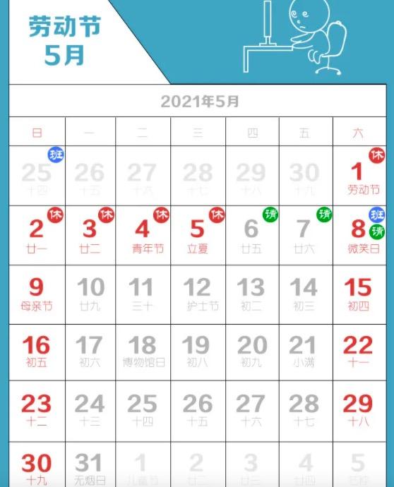 2021年放假安排公布!这样拼假最长可连休十二天