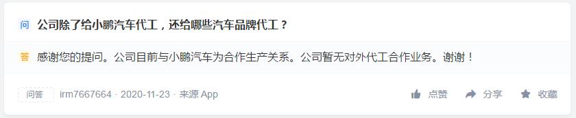 """ST海马两连板:自救路上小鹏是""""救命稻草""""吗?"""