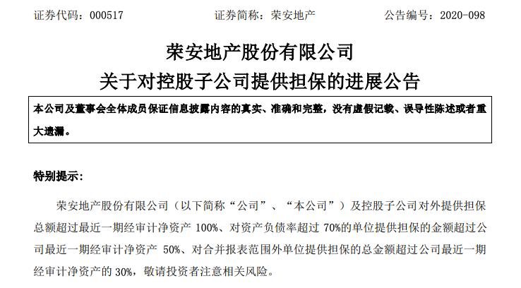 荣安地产为三家子公司20.99亿融资提供担