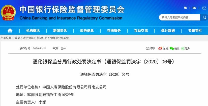 代理人隐瞒合同重要情况 中国人寿辉南支公司被罚3000元