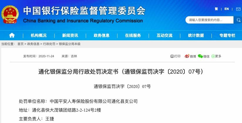 购买保险产品送棉被 平安人寿通化县支公司