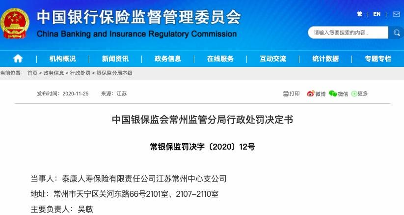 泰康人寿江苏常州中支存在多项违规行为 被