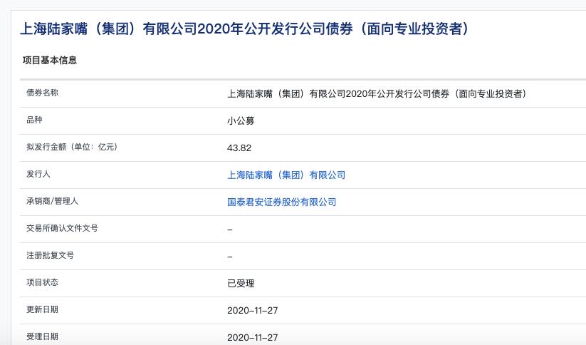 陆家嘴近百亿筹资:43.82亿小公募或受理 50亿公司债获反馈