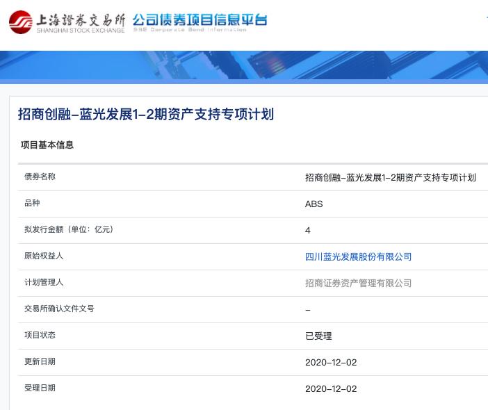 蓝光发展筹资:4亿元招商创融-蓝光发展