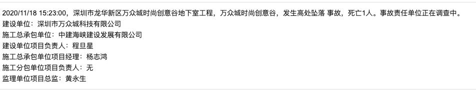 深圳万众城时尚创意谷发生高坠事故死1人 事
