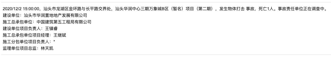 汕头华润中心三期万象城B区项目事故1人亡 事故责任单位正在调查中