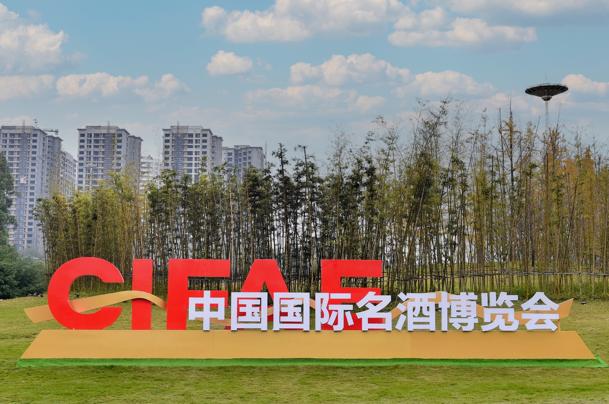 """宜賓""""華燈初上"""" 五糧液盛裝迎中國國際名酒博覽會"""