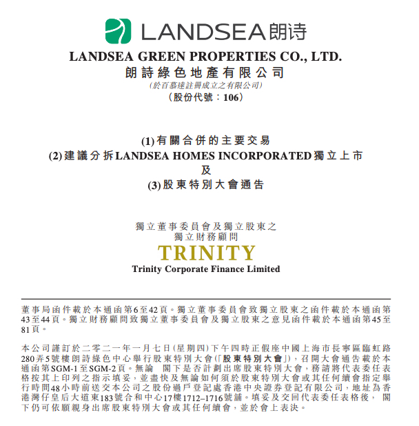 朗诗地产公告称拆分物业Landsea Homes于纳斯达克上市
