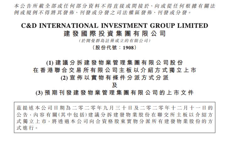 建发国际预期建发物业于12月31日登陆港交所 中期收入