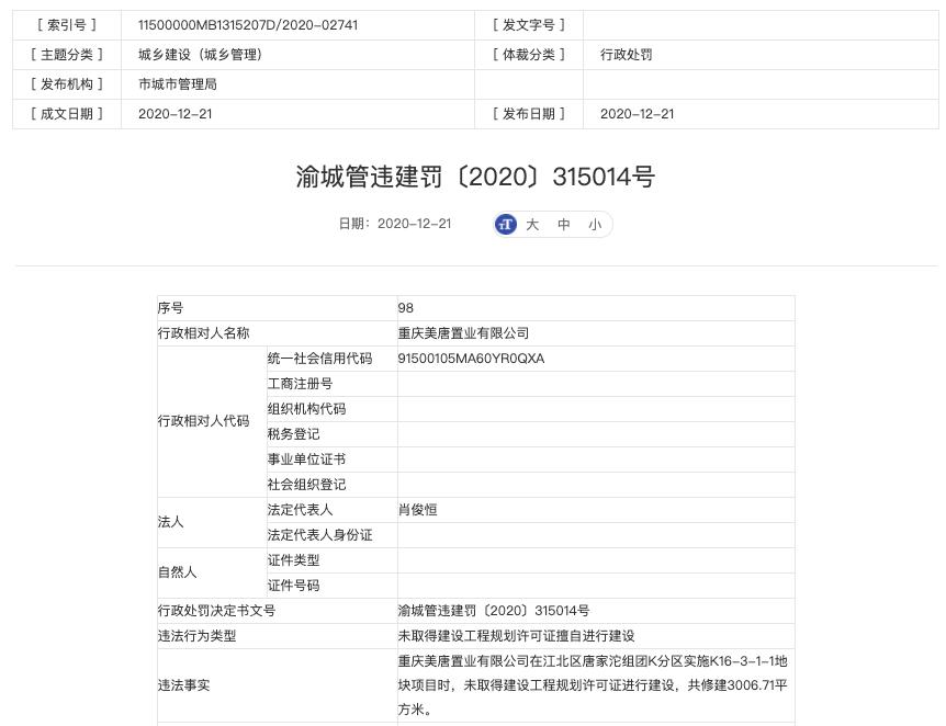 重庆美唐置业因无证建设被罚14万 系美好置业全资子
