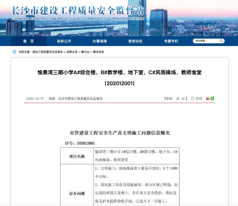 愉景湾三期小学等项目存重大安全隐患被停工整改 建设单位系阳光城子公司