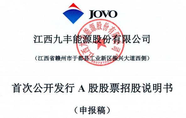 九丰能源IPO获批文:2年股权变更10次 被问是否存在倒买倒卖行为