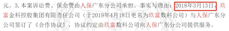 人保财险被通报背后:与玖富万卡合作欠款对簿公堂