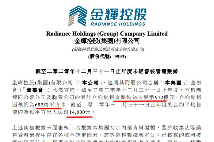 金辉控股2020年销售增长9.4%错过千亿 总负债上半年已涨至1351亿