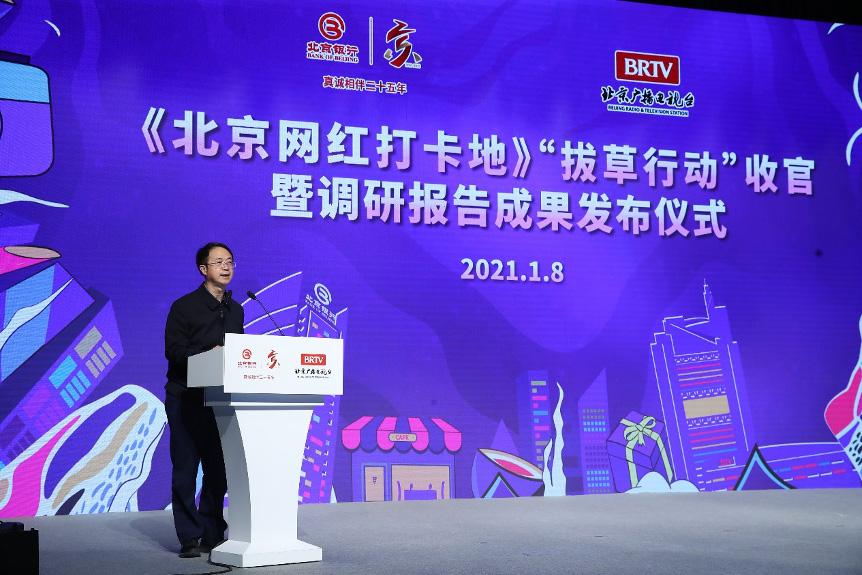 北京银行携手北京广播电视台 共同助力北京全国文化中心建设