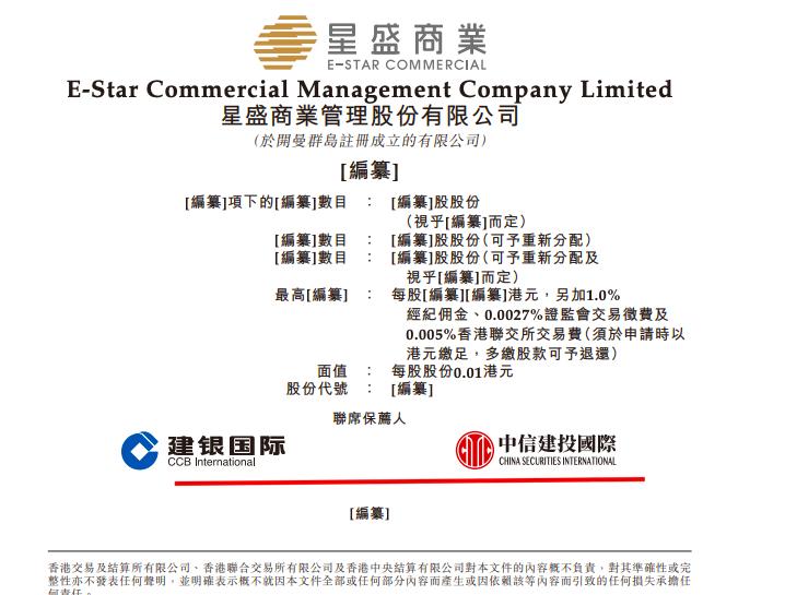 星盛商业通过港交所聆讯:86%收入、超30%采购来自母公司等