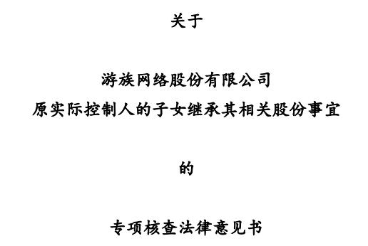 游族网络实控人变更 已逝前董事长林奇疑曝有非婚生子女