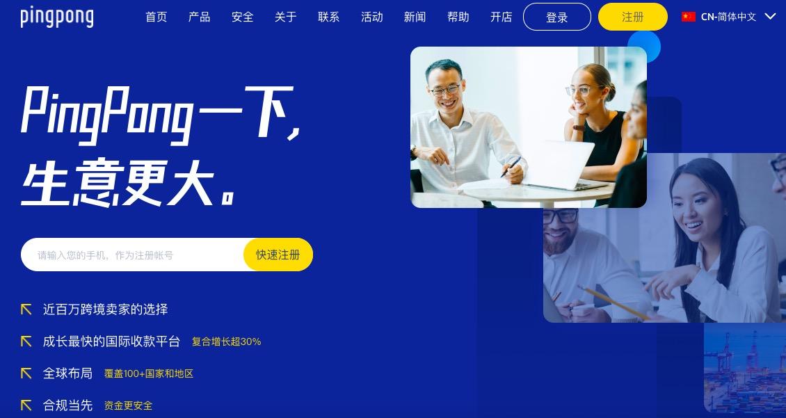 乒乓智能拟创业板IPO:Fidelity、沃富基金、杭高投等参投