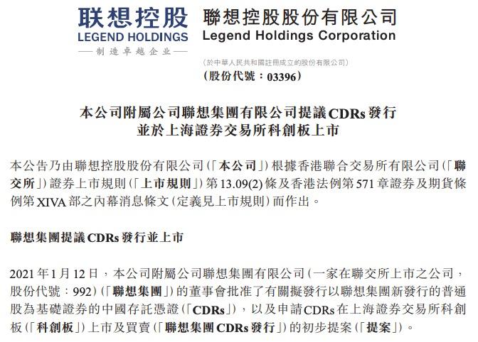 联想集团计划回归科创板:CDR发行占总股本10%