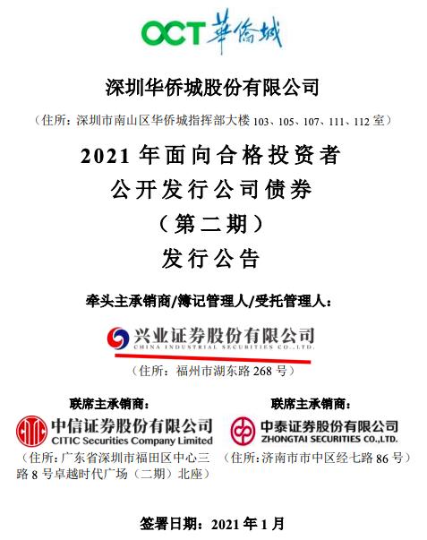 借新还旧 华侨城A急发两期2021年公司债合计45亿