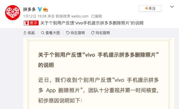 """用户反馈""""vivo手机提示拼多多删除照片"""" 拼多多回应"""