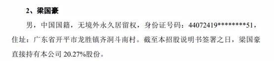 """信濠光电冲刺IPO:实控人谜团待解 多处""""数据打架"""""""