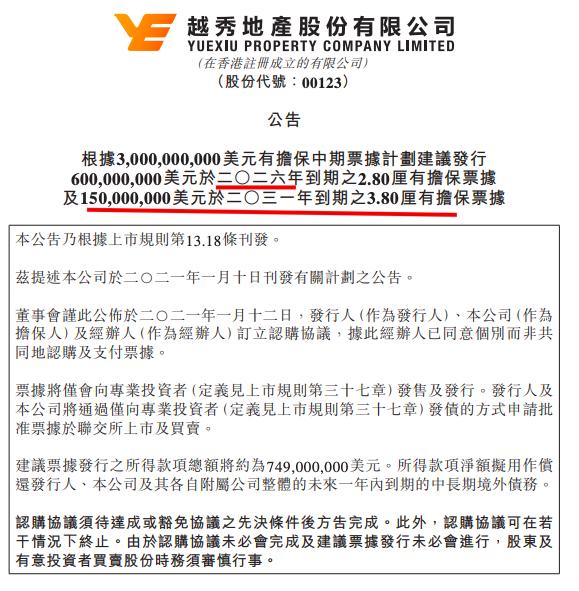 越秀地产债务筹资:拟发7.5亿美元有担保